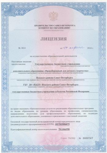 licenzija_2016